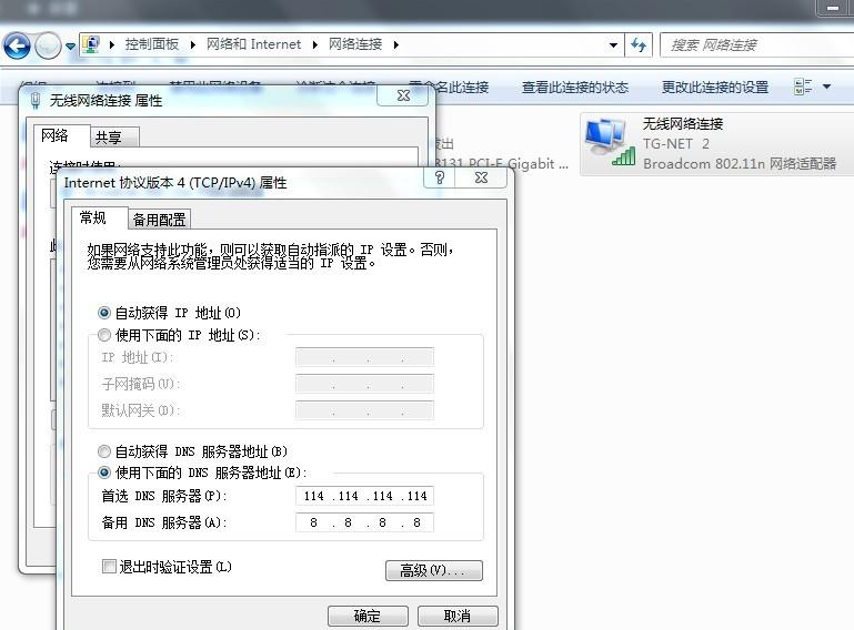 wifi共享DNS