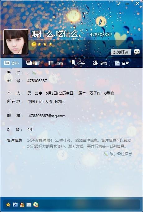 小米骗子QQ信息
