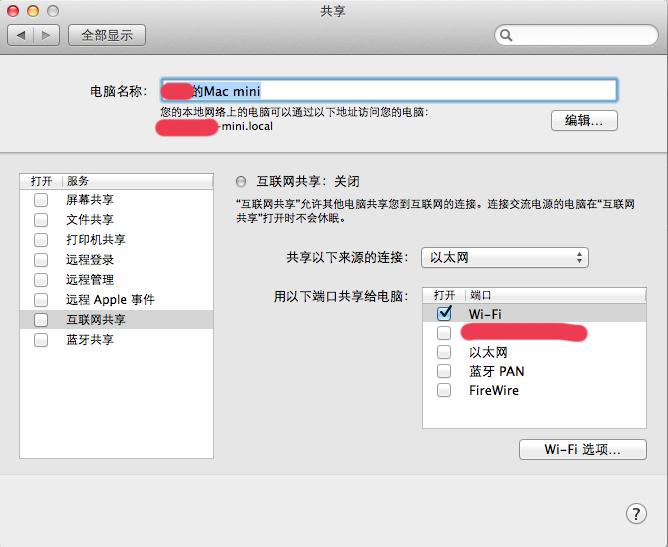 mac开免费wifi