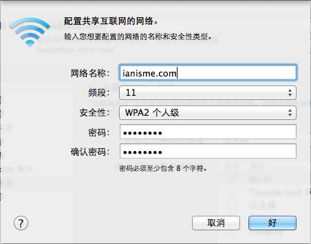 mac免费wifi